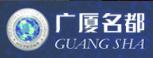 湖南广厦房地产开发有限公司-常德招聘