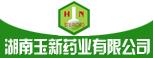 湖南玉新药业有限公司-常德招聘