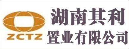 湖南其利置业有限公司(邵阳天元湘湖房地产开发有限公司)-常德招聘