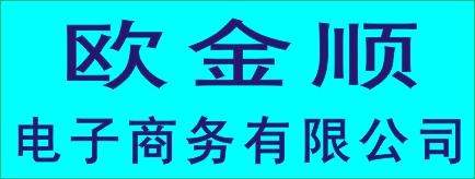 邵阳市欧金顺商务电子有限公司-常德招聘