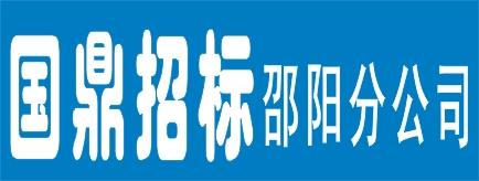 湖南省国鼎招标咨询有限公司邵阳分公司-常德招聘