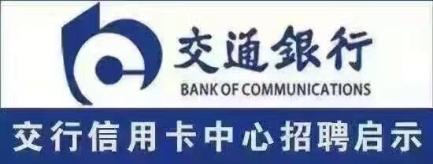 交通银行信用卡中心邵阳分中心-常德招聘