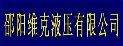 邵阳维克液压股份有限公司-常德招聘