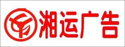 邵阳湘运广告-常德招聘