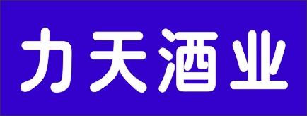 邵阳市北塔区力天酒业-常德招聘