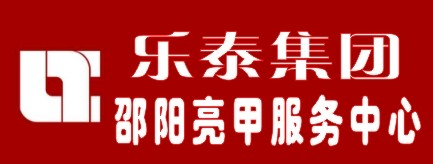 乐泰集团邵阳亮甲服务中心-常德招聘