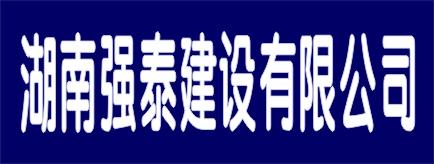 湖南强泰建设有限公司-常德招聘