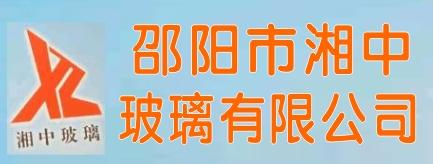 邵阳市湘中玻璃科技有限公司-常德招聘