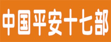 中国平安股份有限公司十七部-常德招聘