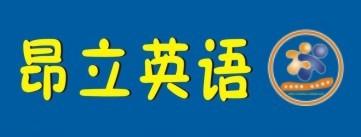 邵阳市昂立外语学校-常德招聘