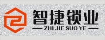 邵阳智捷锁业-常德招聘