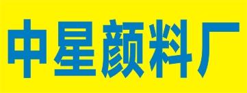 邵阳市中星颜料厂-常德招聘