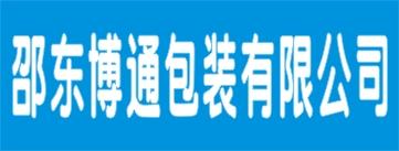 邵东博通包装有限公司-常德招聘