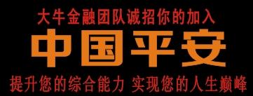 中国平安人寿保险股份有限公司-常德招聘