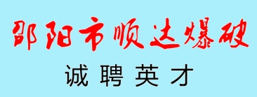 邵阳市顺达爆破工程有限公司-常德招聘