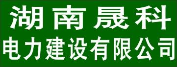 湖南晟科电力建设有限公司-常德招聘
