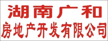 湖南省广和房地产开发有限公司-常德招聘