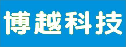 邵阳市博越科技有限公司-常德招聘