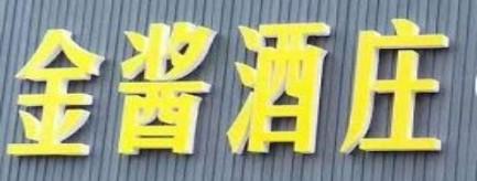 邵阳金酱酒庄  -常德招聘
