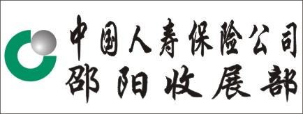 中国人寿(收展部1)-常德招聘