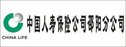 中国人寿保险公司邵阳市分公司-常德招聘