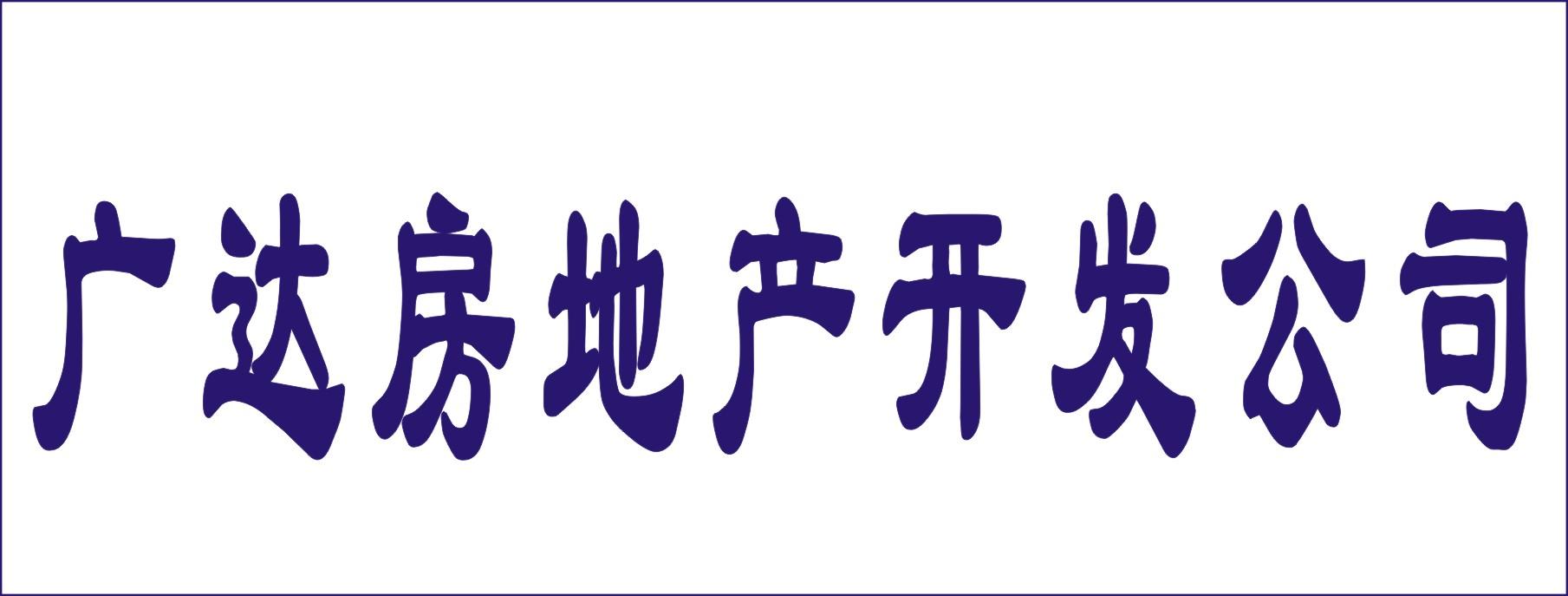邵阳市广达房地产开发有限公司-常德招聘