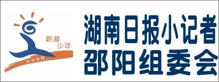 湖南日报小记者邵阳组委会-常德招聘