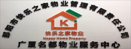 快乐之家物业管理有限公司-常德招聘