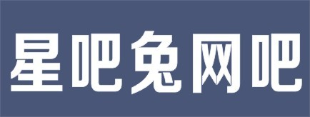 邵阳市双清区星吧兔网吧-常德招聘