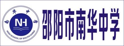邵阳市南华中学-常德招聘