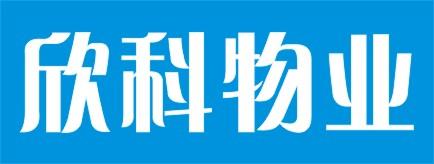 湖南欣科物业管理有限公司-常德招聘