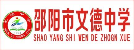 邵阳市文德高级中学-常德招聘