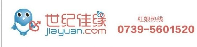 邵阳市佳缘婚姻服务有限责任公司-常德招聘