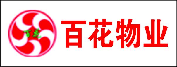 邵阳市百花物业管理有限责任公司-常德招聘