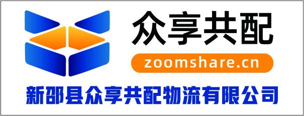 新邵县众享共配物流有限公司-常德招聘