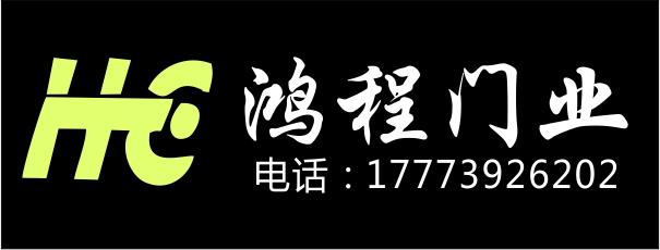 邵阳市鸿程门业-常德招聘