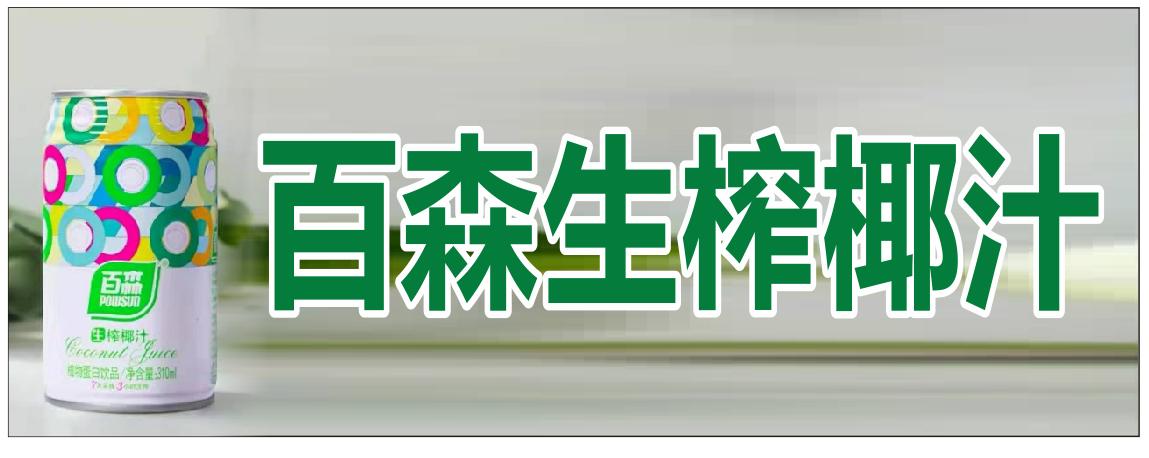 百森国际饮料有限公司/百森生榨椰汁-常德招聘